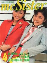 mc Sister エムシー・シスター No.76 1976年4月号