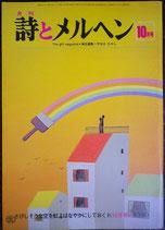 詩とメルヘン 81号  1979年10月号