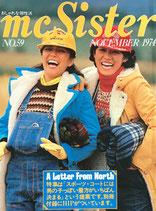 mc Sister エムシー・シスター No.59 1974年11月号