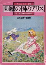 刺繍の国のアリス たのしい手芸60 尾上雅野