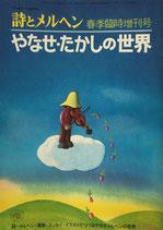 詩とメルヘン 22号 やなせ・たかしの世界 春季臨時増刊号 1975年 5月号