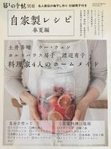 自家製レシピ 春夏編 暮しの手帖別冊 名人直伝の梅干し作り 付録冊子付き
