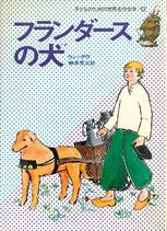 フランダースの犬 子どものための世界名作文学12