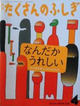 なんだかうれしい  谷川俊太郎+だれかとだれか   たくさんのふしぎ193号