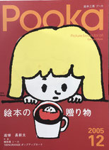 Pooka 絵本工房 2005年vol.12 絵本の贈り物