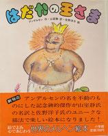 はだかの王さま 佐野洋子 世界のメルヘン絵本29