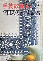 手芸教室41 クロス・ステッチ作品集