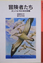 冒険者たち ガンバと15ひきの仲間 斎藤惇夫 岩波少年文庫044 2005年