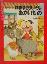 ねぼすけスーザのおかいもの  広野多珂子  こどものとも419号