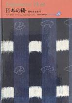 日本の絣 Japanese Ikat 日本の染織12