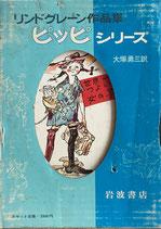 長くつ下のピッピ リンドグレーン作品集ピッピシリーズ3冊函入