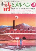 詩とメルヘン 181号 1987年3月号