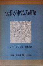 シャーロック・ホウムズの冒険   コナン・ドイル   岩波少年文庫101