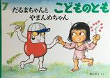 だるまちゃんとやまんめちゃん 加古里子 こどものとも604号