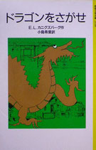 ドラゴンをさがせ E.L.カニグズバーグ 岩波少年文庫2118 1991年