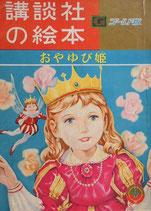 おやゆび姫 講談社の絵本ゴールド版12 昭和40年