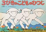 3びきのこどものひつじ なかのひろたか 普及版こどものとも1984年4月号