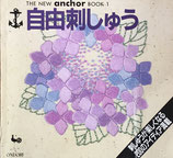 自由刺しゅう THE NEW anchor BOOK1