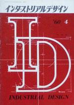 季刊インダストリアルデザイン 16号 1960年4号