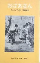 おばあさん ネムツォヴァ 岩波少年文庫3049 1975年