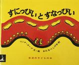 すにっぴいとすなっぴい  ワンダ・ガーグ  岩波の子どもの本