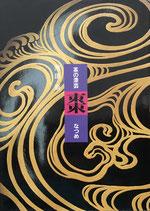 茶の漆芸 棗 なつめ 池田巌