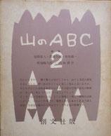 山のABC 2 串田孫一