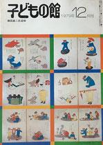 子どもの館 No.79 1979年12月