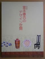 生誕120年 富本憲吉のデザイン空間