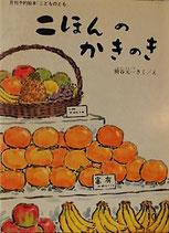 二ほんのかきのき   熊谷元一   こどものとも普及版1979年10月号