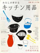 わたしの好きなキッチン用品 別冊暮しの手帖