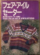 フェア・アイルセーター 海の男たちのセーターを編む THE FAIR・ISLE SWEATERS