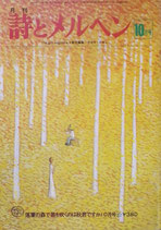 詩とメルヘン 41号  1976年10月号