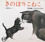 きのぼりこねこ 金尾恵子 こどものとも年少版92号
