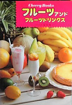 フルーツアンドドリンクス Cherry Books4 ホテルプラザ 安井寿一