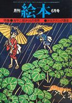 月刊絵本 滝平二郎きりえの世界 昭和50年6月号
