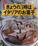藤野真紀子のきょうの3時はイタリアのお菓子