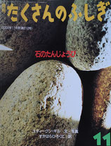 石のたんじょうび たくさんのふしぎ212号