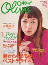 Olive 383 オリーブ 1999/2/3 春からくるもの、ベストチョイス!