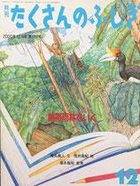 熱帯雨林をいく たくさんのふしぎ189号