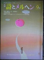 詩とメルヘン 105号  1981年9月号