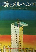 詩とメルヘン 12号 1974年 8月号