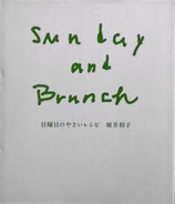 Sunday and Brunch 日曜日のやさいレシピ  堀井和子