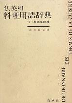 仏英和 料理用語辞典 山本直文