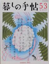 暮しの手帖 第4世紀53号