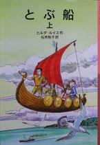とぶ船 上・下 ヒルダ・ルイス 岩波少年文庫 136,137 2006年