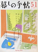 暮しの手帖 第4世紀51号 2011年春