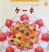 ケーキ 小西英子 こどものとも年少版517号