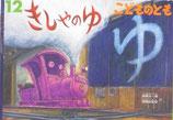 きしゃのゆ 尾崎玄一郎 尾崎由紀奈 こどものとも729号