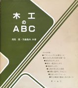 木工のABC 浅見匡 羽鳥隆夫
